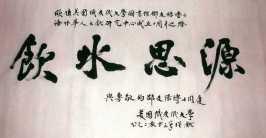饮水思源 邵中心十周年