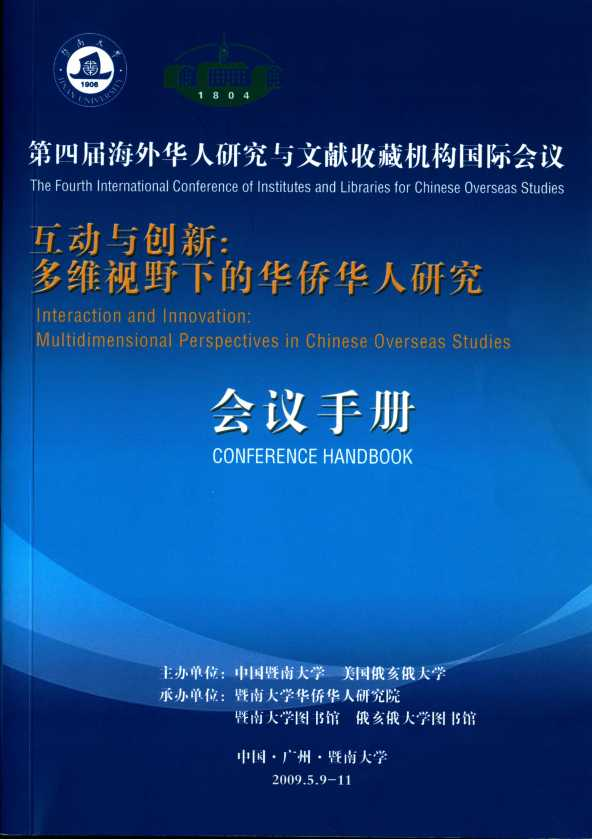 The Fourth Conference (Guangzhou, China, 2009)